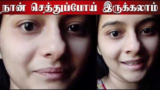 Actress Haripriya emotional about negative comments | நான் செத்துப்போய் இருக்கலாம்