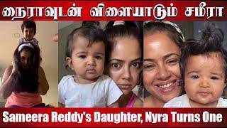 Sameera Reddy dance with kids on Birthday | நைராவுடன் கொஞ்சி விளையாடும் சமீரா