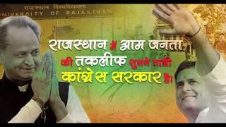 जन-जन की सरकार, राजस्थान सरकार