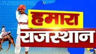 DPK NEWS || हमारा राजस्थान || देखिये राजस्थान की तमाम बड़ी खबरे || 13.07.2020