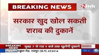 Madhya Pradesh News || Shivraj Singh Government शराब दुकानों को लेकर ले सकती है बड़ा फैसला