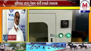 मेक इन इंडिया च्या धर्तीवर केले निर्जंतुकीकरण यंत्र ,अभियंता आनंद मेश्राम यांनी बनवले उपकरण