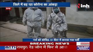 Madhya Pradesh News || Corona Virus Outbreak Panna District में Corona का कहर, बढ़ रहा आंकड़ा