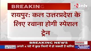 Chhattisgarh News || Uttar Pradesh में फंसे मजदूरों के लिए Raipur से रवाना होगी Special Train