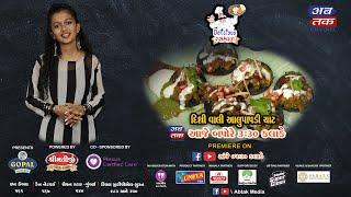LIVE | Abtak Delicious Rasthal | Delhi Wali Aloo Papadi Chaat | Episode-76 | Abtak Special