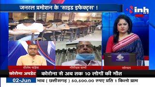 Chhattisgarh Government || Corona Virus Lockdown जनरल प्रमोशन के 'साइड इफेक्ट्स' !