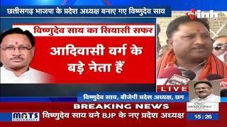 BJP Chhattisgarh || Former MP Vishnu Deo Sai बनाए गए नए प्रदेश अध्यक्ष