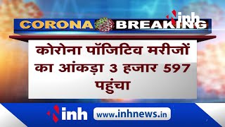 Madhya Pradesh News || Corona Virus Outbreak Indore में 27 नए Corona Positive मरीज मिले