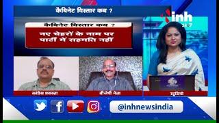 Madhya Pradesh News || Shivraj Singh Chouhan Government कैबिनेट विस्तार कब ?