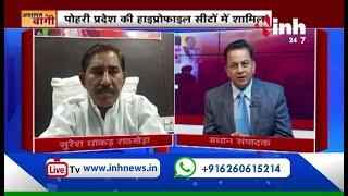 MP By Election : Chief Editor Dr Himanshu Dwivedi के साथ || Former MLA Suresh Dhakad -अदालत में बागी