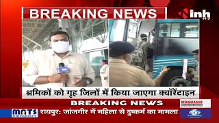 Chhattisgarh News || Corona Virus Outbreak Migrant Labours की Flight से घर वापसी