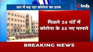 Chhattisgarh News    Corona Outbreak Active case 670, मिले 4 न New Corona Positive मरीज