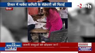 Hisar News     TikTok स्टार और BJP नेता Sonali Phogat की दबंगई