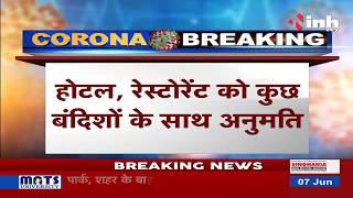 Chhattisgarh News || Chhattisgarh में कल से नहीं खुलेंगे Shopping Malls