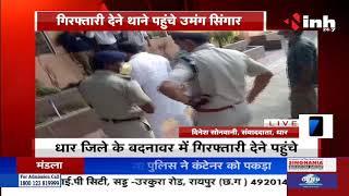 Madhya Pradesh News || Dhar में अनुमति के निकली रैली, गिरफ्तारी देने थाने पहुंचे उमंग सिंगार