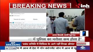 Madhya Pradesh News || कांग्रेस सांसद Vivek Tankha ने V. D. Sharma के स्वागत पर उठाए सवाल