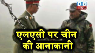 एलएसी पर चीन की पैंतरेबाज़ी | भारत के साथ नक्शा साझा करने को तैयार नहीं चीन |#DBLIVE