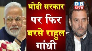 मोदी सरकार पर फिर बरसे Rahul Gandhi | मौजूदा हालात पर सरकार से पूछे सवाल |#DBLIVE