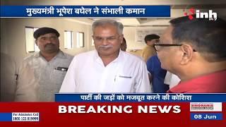 Chhattisgarh News || CM Bhupesh Baghel- कांग्रेस सभी जिलों में बनाएगी कांग्रेस भवन