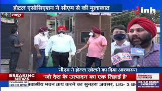 Chhattisgarh News || Hotel Association ने CM Bhupesh Baghel से की मुलाकात, की राहत पैकेज की मांग
