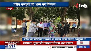 Chhattisgarh News || Corona Virus Lockdown Central GST Department ने किया वितरण