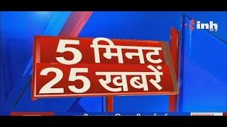 Din Bhar ki Latest khabar || 5 मिनट 25 खबरें