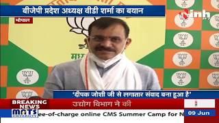 Madhya Pradesh || BJP State President VD Sharma बोले- वो पार्टी से नाराज नहीं हैं