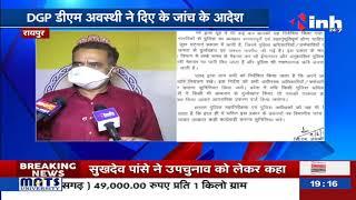Chhattisgarh News || DGP DM Awasthi ने कहा- मारपीट करने वाले अधिकारियों पर होगी कड़ी कार्रवाई