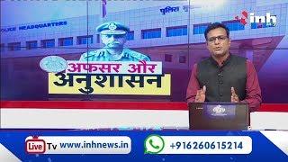Madhya Pradesh Government || अफसर और अनुशासन