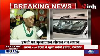 Madhya Pradesh || Former MLA Munna Lal Goyal ने कहा- कांग्रेस के हमलों से डरने वाले नहीं हैं