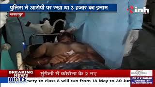 MP Jabalpur News || Crime Branch के सामने छेड़छाड़ के आरोपी ने खुद को मारी गोली, 3 हजार का था इनाम