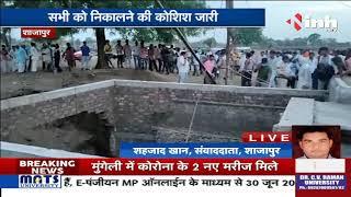 MP Shajapur News || कुआं खोदते समय मिट्टी के नीचे दबे 4 मजदूर,  प्रशासनिक अधिकारी मौके पर
