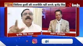 MP By Election : Charcha Chief Editor Dr Himanshu Dwivedi के साथ - अदालत में बागी