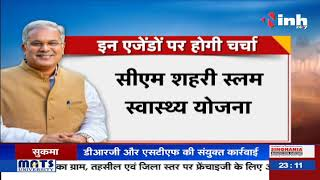 Chhattisgarh News || CM Bhupesh Baghel कलेक्टरों से होंगे रूबरू, Corona को लेकर करेंगे चर्चा