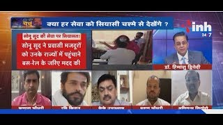 Fight Against COVID-19 || Charcha Chief Editor Dr Himanshu Dwivedi के साथ - सितारे, सियासत और सवाल ?