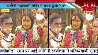 """Ujjaini Mahakali मंदिर में भविष्यवाणी माता ने कहा- """"जैसी करनी वैसी भरनी"""""""