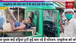 Bulandshahr // नहीं पहुंची एंबुलेंस तो सब्जी वाले के वाहन में खाट पर पहुँचे अस्पताल