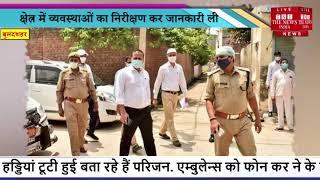 Bulandshahr News // हॉटस्पॉट क्षेत्र का भ्रमण, व्यवस्थाओं का निरीक्षण कर जानकारी ली