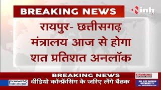 Chhattisgarh News || Corona Lockdown मंत्रालय में सभी कर्मचारियों के मौजूदगी में शुरू होगा कामकाज