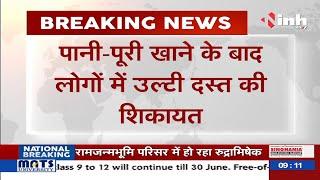 Madhya Pradesh News|| Khargone में दूषित पानी-पूरी खाने से 30 से ज्यादा लोग बीमार, 7 बच्चे भी शामिल
