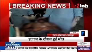 Madhya Pradesh News : Jabalpur || बदमाश शुभम बागरी की मौत, पुलिस हिरासत में खुद को मारी थी गोली