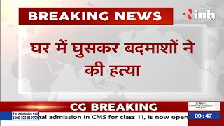Madhya Pradesh News || Jabalpur में दो सगे भाइयों की पत्थर से सिर कुचलकर हत्या, तीनों आरोपी फरार