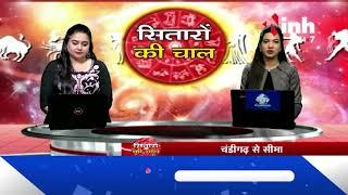 Today's Horoscope || Aaj Ka Rashifal 10 June 2020 - कैसा बीतेगा आज का दिन ?
