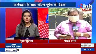Chhattisgarh News || CM Bhupesh Baghel Video Conferencing के जरिए Collectors से करेंगे चर्चा