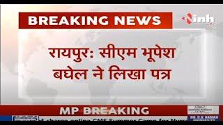 Chhattisgarh News || Chief Minister Bhupesh Baghel केंद्रीय ऊर्जा मंत्री R. K. Singh को लिखा पत्र