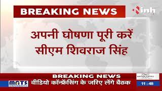Madhya Pradesh News || Bhopal में पूर्व नगर पालिका अध्यक्षों का प्रदर्शन, की ये मांग