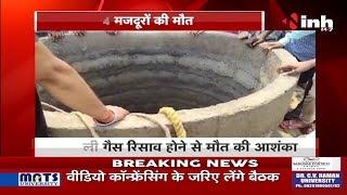 Chhattisgarh News : Janjgir-Champa || कुएं की सफाई के दौरान 4 मजदूरों की मौत