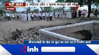 Madhya Pradesh News || Shajapur में कुएं की मिट्टी धंसने से 4 मजदूरों की मौत