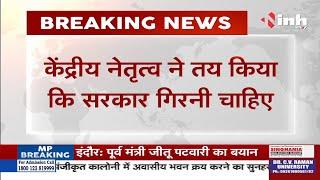 Madhya Pradesh News || Chief Minister Shivraj Singh Chouhan का कथित ऑडियो वायरल, गरमाई सियासत
