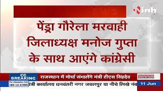 Chhattisgarh News || Marwahi Congress जिलाध्यक्ष CM Bhupesh Baghel से करेंगे मुलाकात
